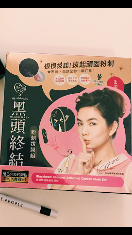 The Korean Blackhead Removal Mask You Need, Stat